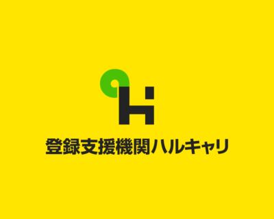 登録支援機関ハルキャリ